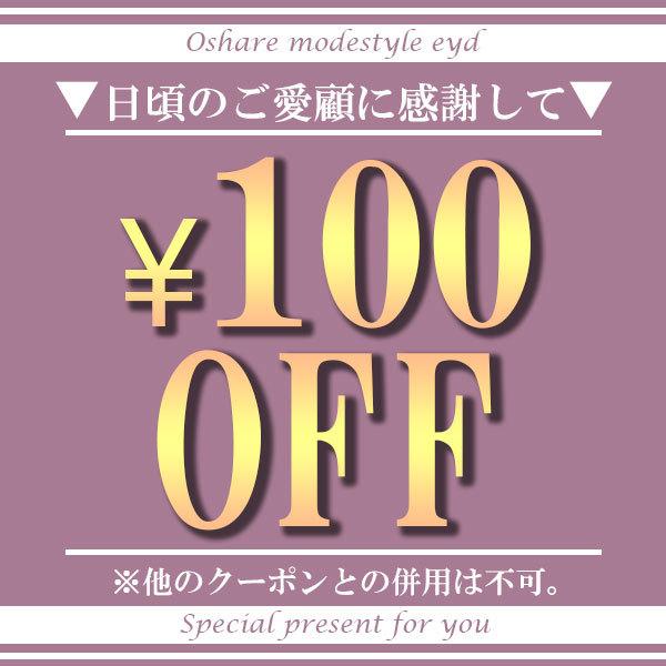 ★5のつく日★100円OFFクーポン★