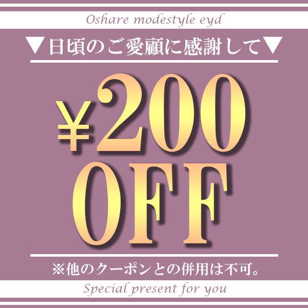 ★5のつく日★200円OFFクーポン★