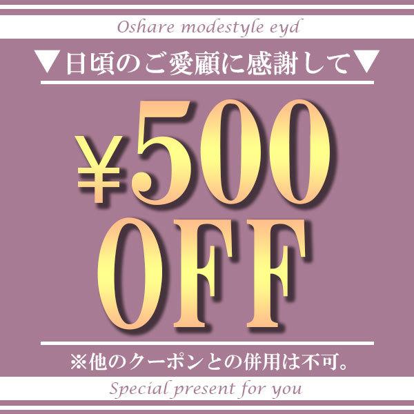 ★5のつく日★500円OFFクーポン★