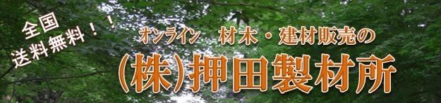 押田製材所Yahoo!ショップ ロゴ