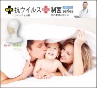 抗ウィルス・制菌シリーズ