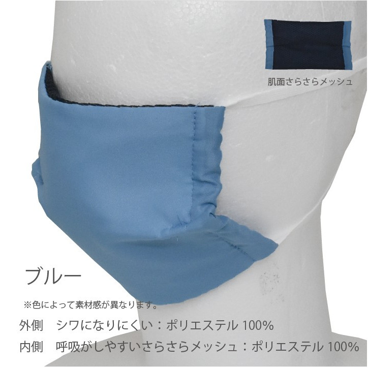 ゴムタイプ 1枚入り オーシンウォーターマスクさらさらメッシュ 水でヒンヤリ 洗える 布マスク 大人用 子供用 日本製 夏用 配送:ゆうパケットのみ|osin|10