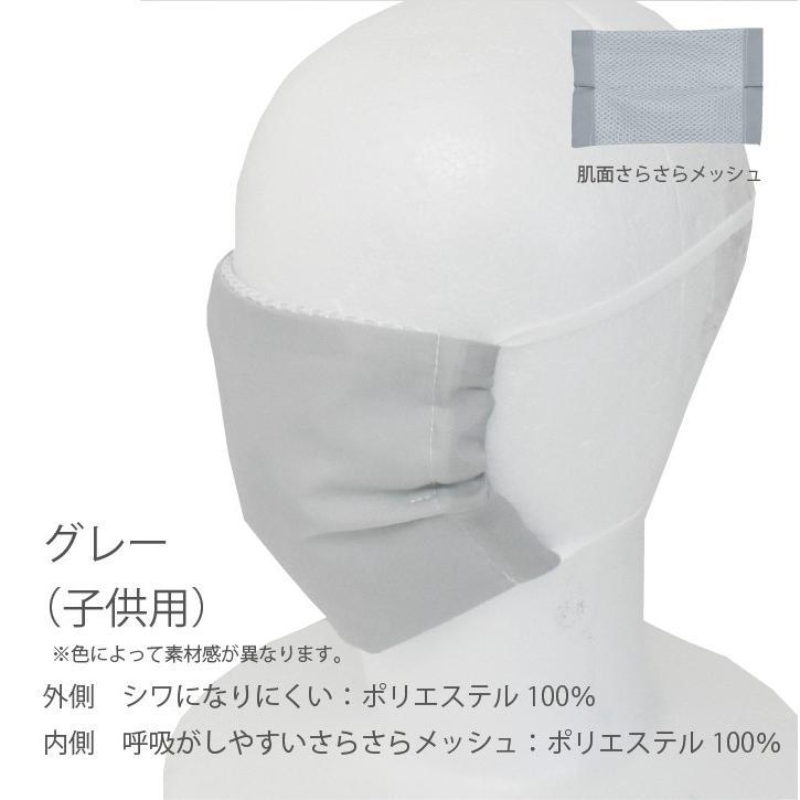 ゴムタイプ 1枚入り オーシンウォーターマスクさらさらメッシュ 水でヒンヤリ 洗える 布マスク 大人用 子供用 日本製 夏用 配送:ゆうパケットのみ|osin|13