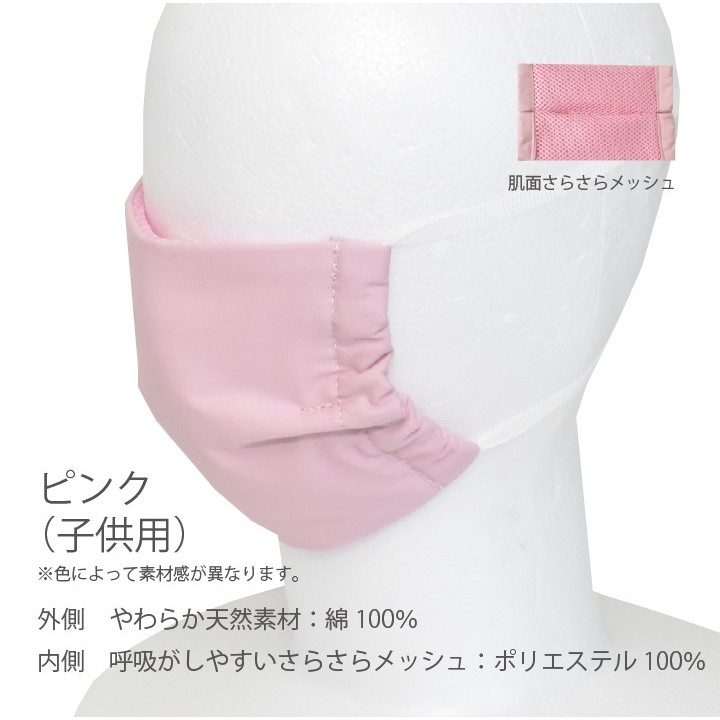 ひもタイプ オーシンウォーターマスク さらさらメッシュ 2枚入り 水でヒンヤリ 洗える 布マスク 大人用 子供用 小さめ 日本製 夏用 呼吸がしやすい|osin|14