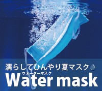 熱中症対策!ウォーターマスク