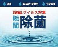 瞬間除菌そのまま使える次亜塩素酸水
