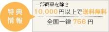 特典情報 5,000円以上で送料無料 送料全国一律 525円