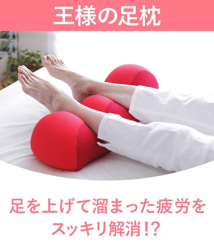 王様の足枕 LP