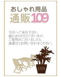 おしゃれ用品 通販109