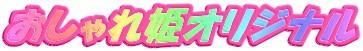 薔薇雑貨のおしゃれ姫オリジナル
