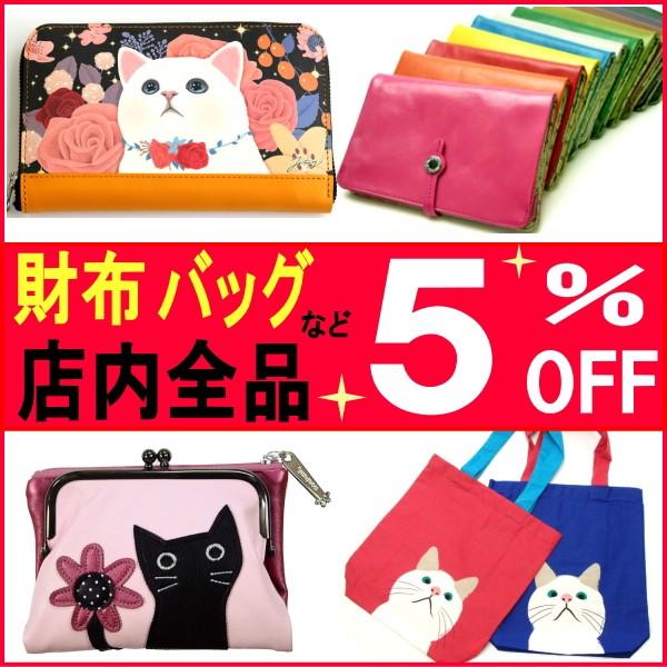 【全品対象5%OFF】財布・ポーチ~ネコ雑貨・薔薇雑貨ならお任せ!