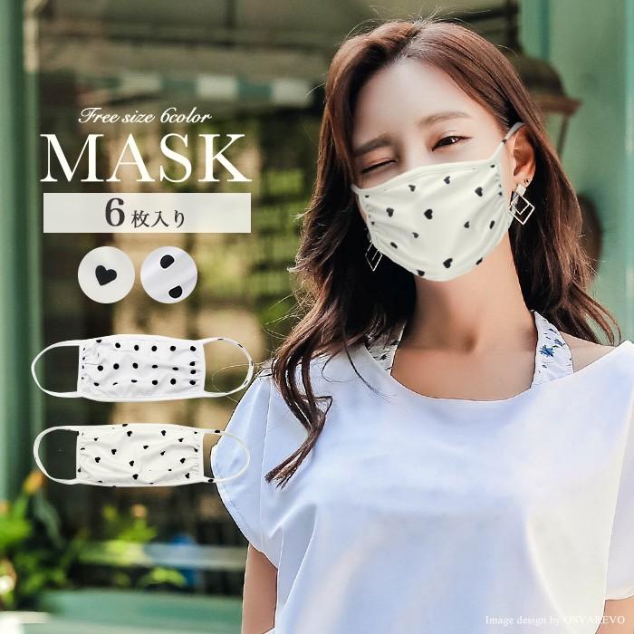 マスク 水着素材 6枚セット 大人用