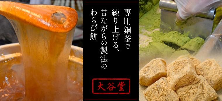 専用銅釜で練り上げる、昔ながらの製法のわらび餅