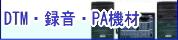 DTM・録音・PA機材