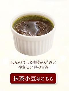 カタラーナココット抹茶小豆