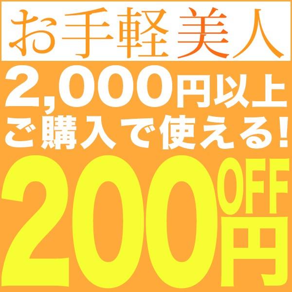 骨盤ケア【お手軽美人】2,000円以上ご購入で使える200円引きクーポン