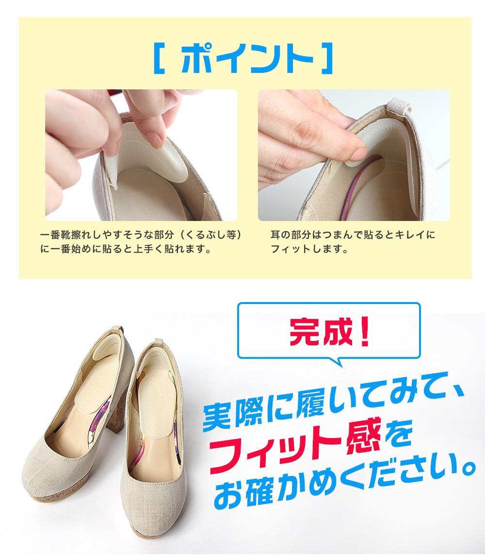 テープ 靴 ズレ 防止