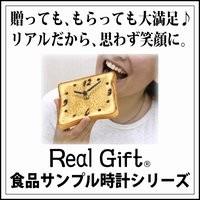 創立6周年記念・食品サンプル時計1,000円割引クーポン