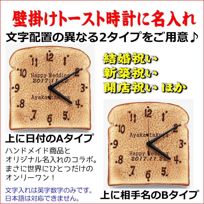 壁掛けトースト時計名入れ版