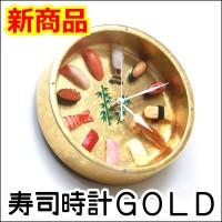 寿司時計GOLDバナー