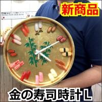 金の寿司時計Lバナー