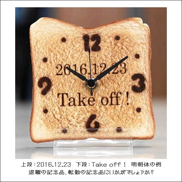 トースト時計に名入れ事例2