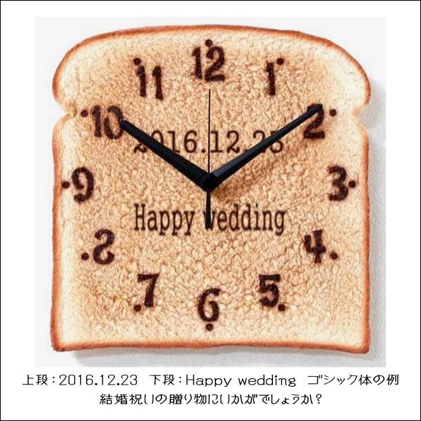 トースト時計に名入れ事例3
