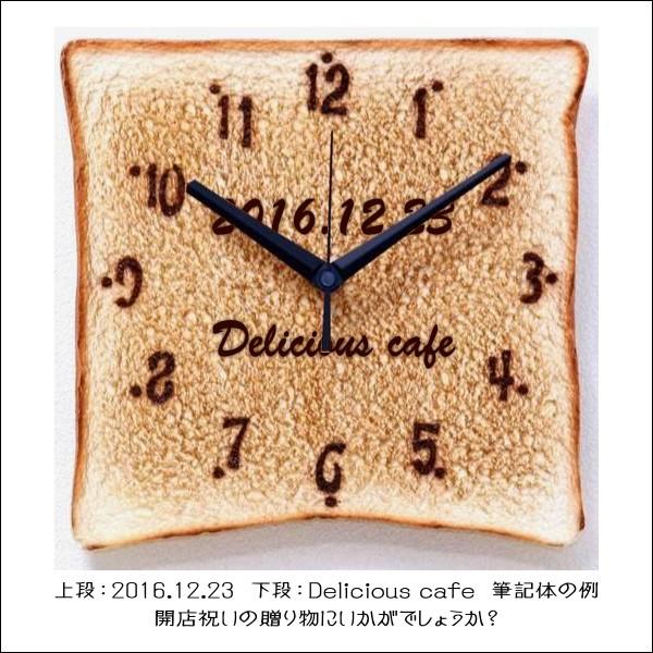 トースト時計に名入れ事例4