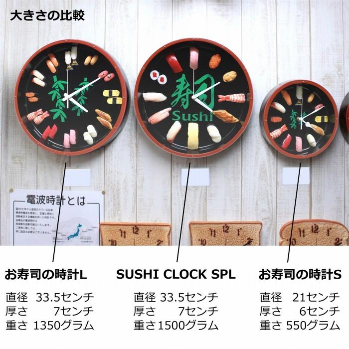 寿司時計S8
