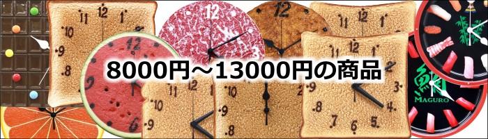 8000-13000入口バナー