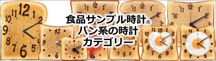 トースト系カテゴリー入口バナー