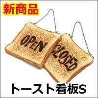トースト看板Sバナー