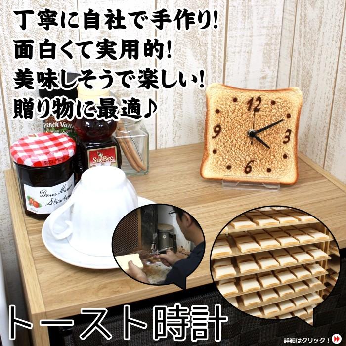 トースト時計バナー