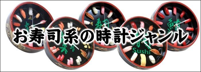 寿司系カテゴリー入口バナー