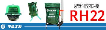 肥料散布機RH22