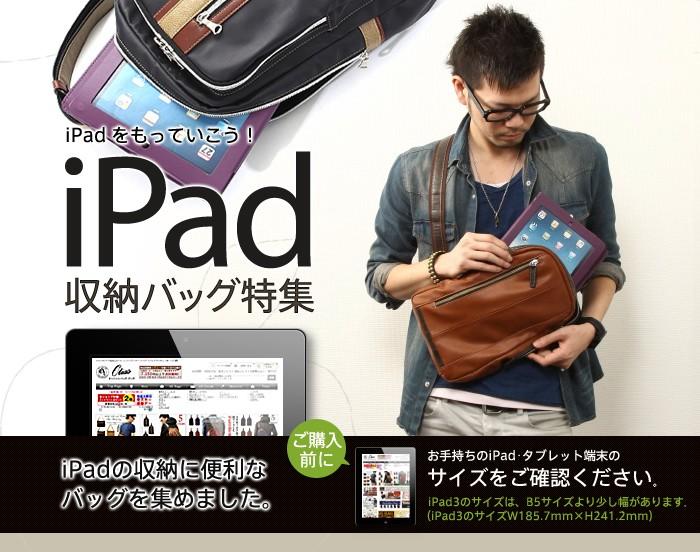 iPad収納バッグ特集