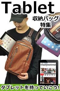 iPad タブレットバッグ特集