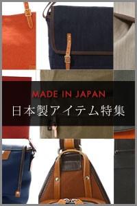 日本製アイテム特集
