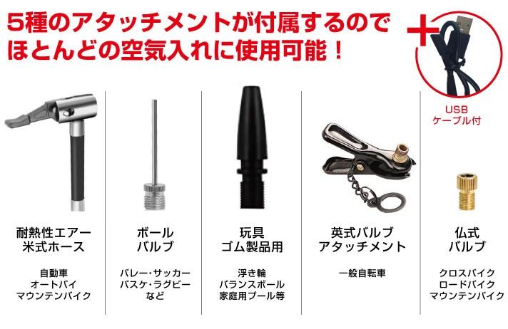 5種のアタッチメントが付属するのでほとんどの空気入れに使用可能!