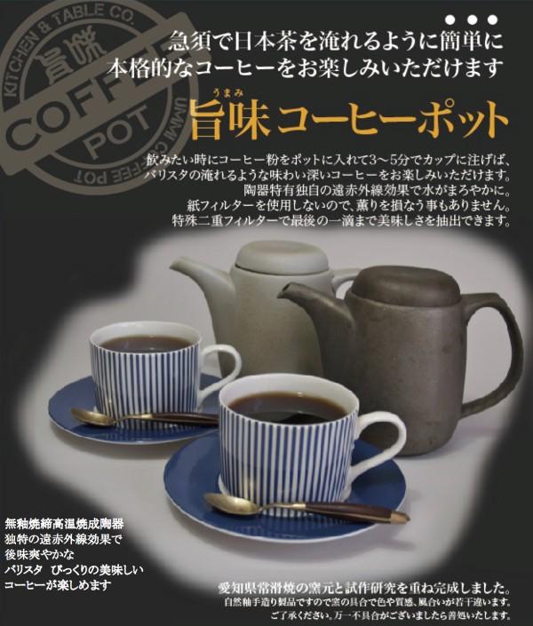 旨味コーヒーポット