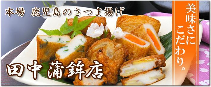 田中蒲鉾店