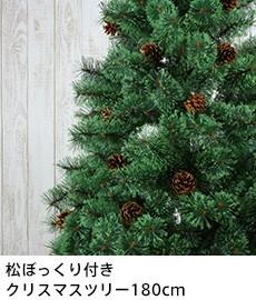 クリスマスツリー 150cm 松ぼっくり付き 松かさツリー ヌードツリー