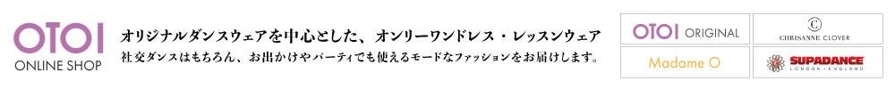 ☆東京以北最大の社交ダンス&コスチュームストア☆OTOI