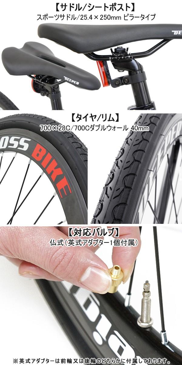 クロスバイク/700C/自転車/約27インチ