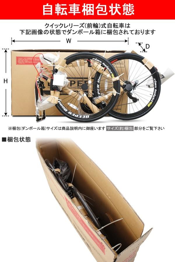 自転車梱包/クロスバイク/700C/自転車/約27インチ