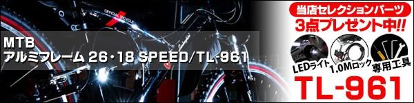 26インチ マウンテンバイク