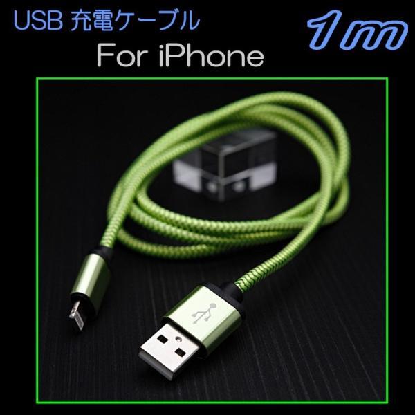 iPhone iPad ipod Lightningケーブル ライトニングケーブル Typr-c micro USB アンドロイド アイホン Lightning USB 充電ケーブル 1m BC04T BG24C BG24D|otokomaehonpo|10