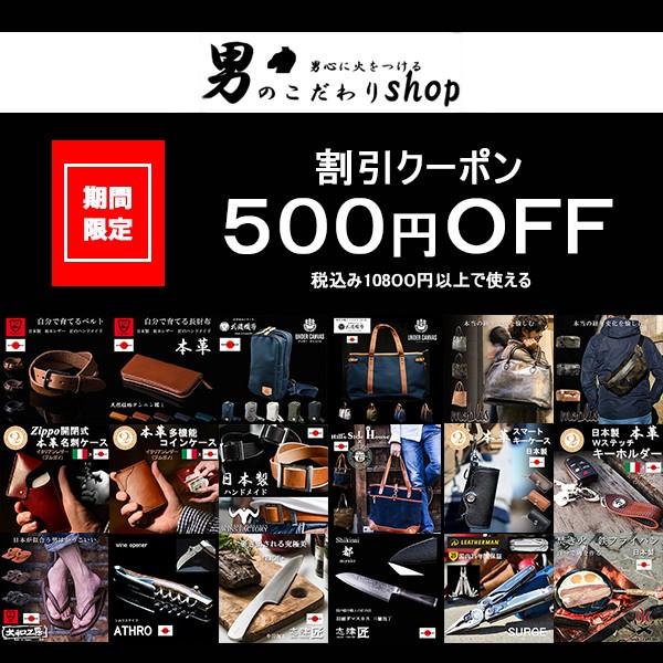 3日間限定!500円OFFクーポン