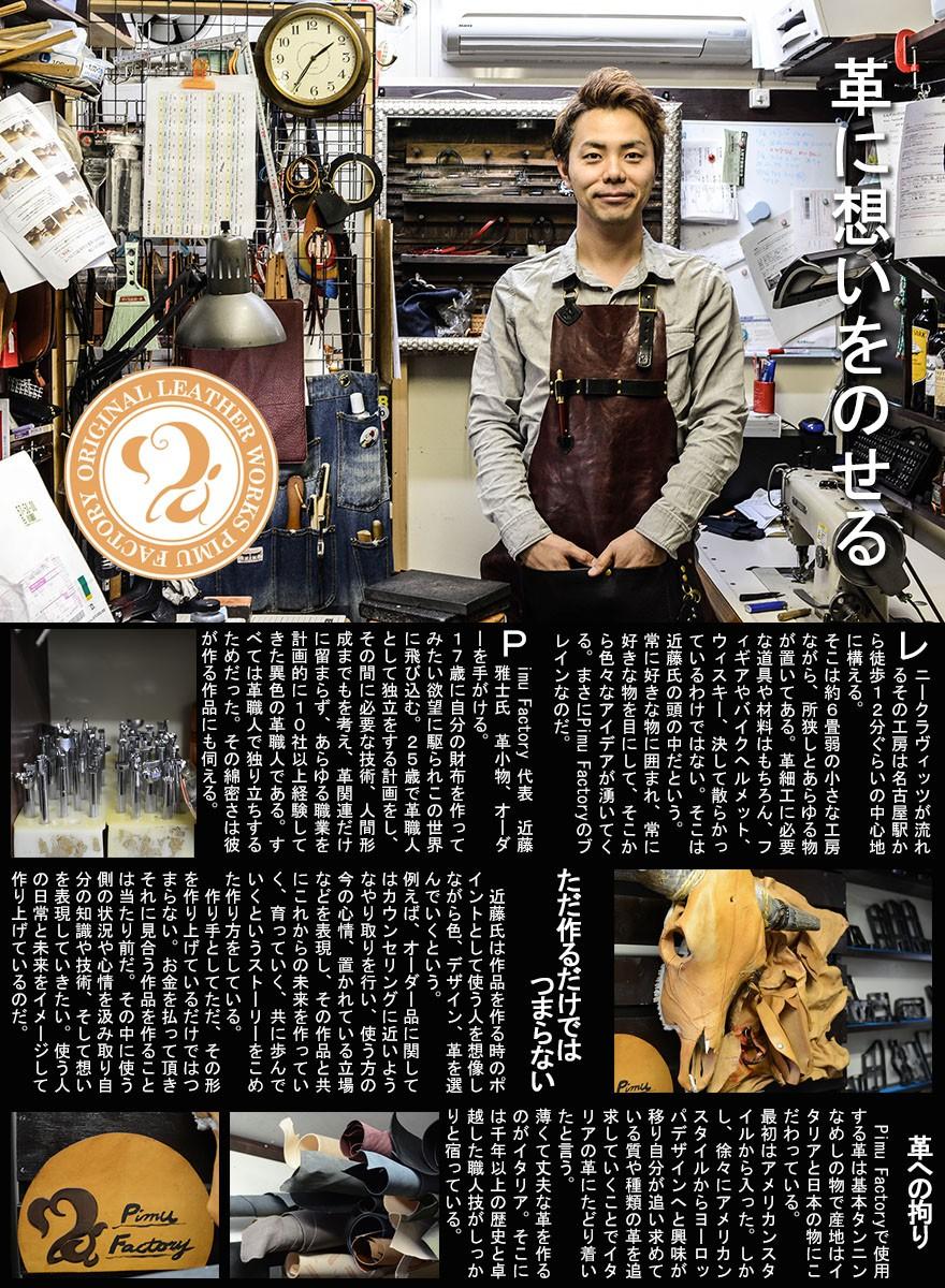 メンズ 名刺入れ、カードケース 日本製 本革 Pimu Factory Zippo 開閉式 名刺ケース イタリアンレザー プレゼント 就職祝い 卒業祝い