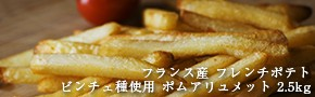 ビンチェ種使用のフランス産フライドポテト